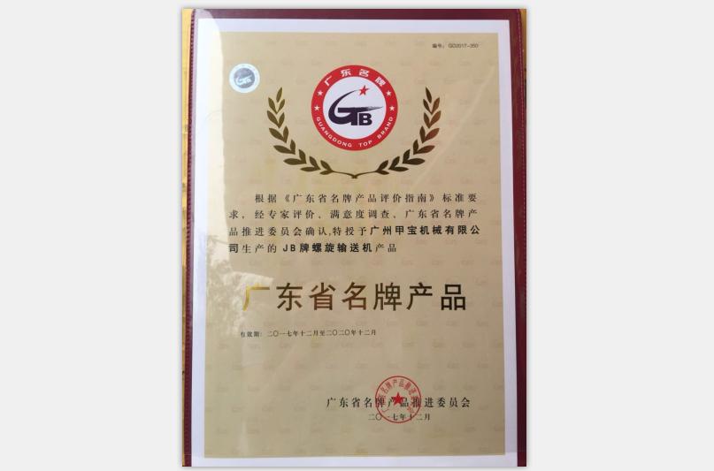 广东省名牌产品证书