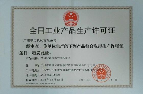 港口装卸机械生产许可证