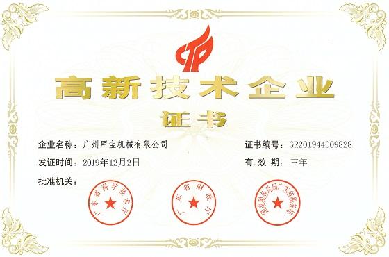 """喜讯!广东甲宝输送机械再次荣获""""国家高新技术企业"""""""